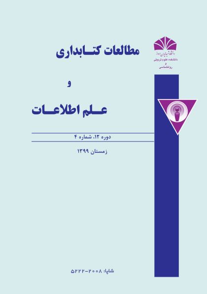 Identification and Documentation of Organizational Knowledge in the Central Libraries of the State Universities of Iran: A Practical Model
