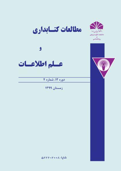 مطالعات کتابداری  و علم  اطلاعات